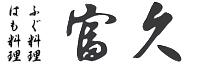 京都祇園 ふぐ・はも料理専門店 富久